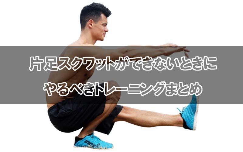 片足スクワットができないときにやるべきトレーニングまとめ